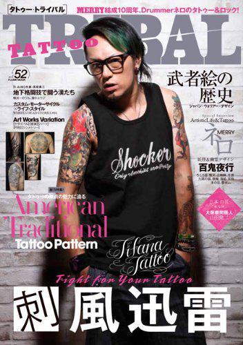 tattoo_tribal_52_20120925
