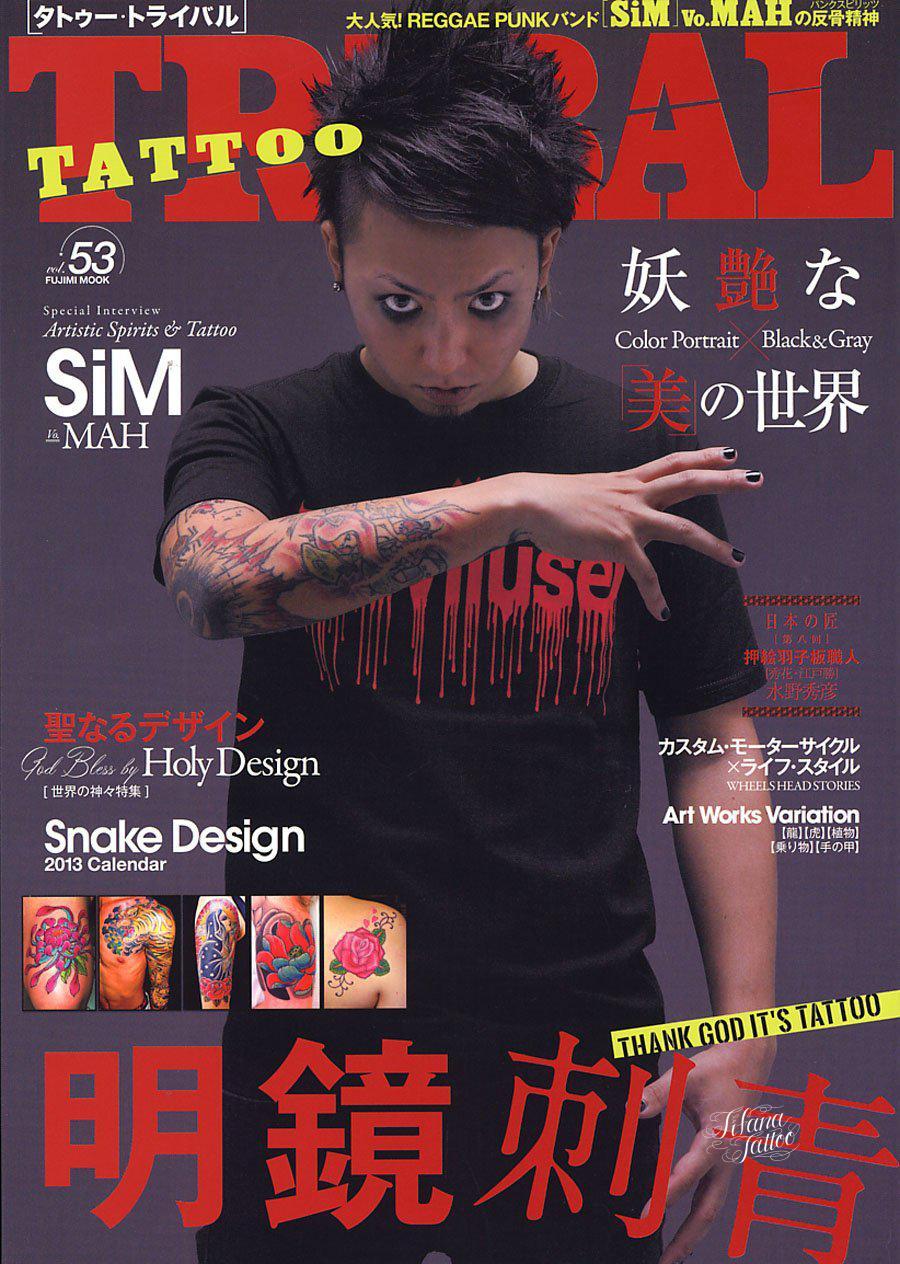 tattoo_tribal_53_20121217