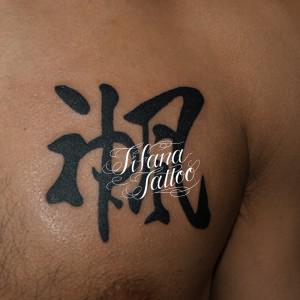 漢字の刺青