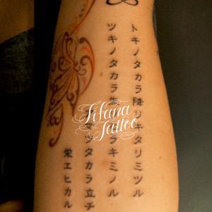 カタカナのタトゥー