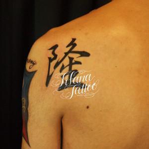 漢字のタトゥー