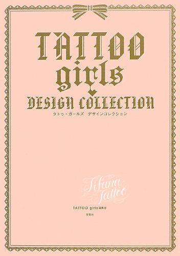 tattoo_girls_DB_20121219