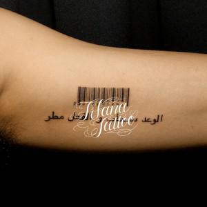 バーコード|アラビア文字のタトゥー