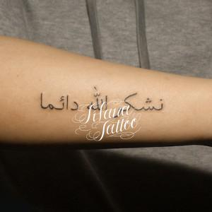 アラビア文字のタトゥー
