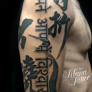漢字とサンスクリット語のレタリングタトゥー